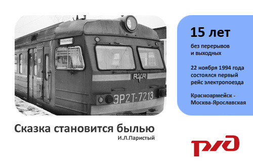Открытие пассажирского движения Москва - Красноармейск