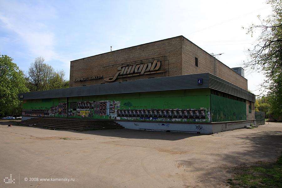 Кинотеатр Янтарь