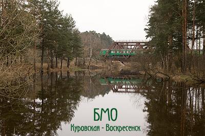Поездка по БМО Ильинский погост Воскресенск