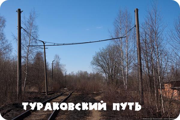 Тураковская ветка, Сергиев Посад, ППЖТ, Ведомственная линия