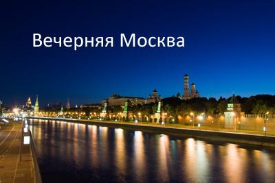 Вечерние фотографии Москвы. Красная площадь и Замоскворечье