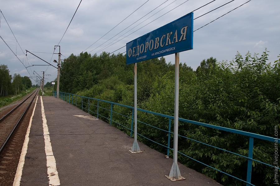 Платформа Фёдоровская щит с названием
