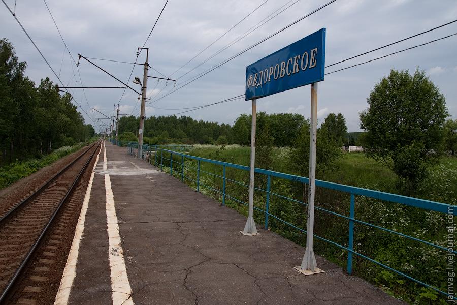 Платформа Фёдоровское щит с названием