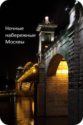 Ночные набережные Москвы