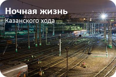 Ночная жизнь Казанского хода МЖД