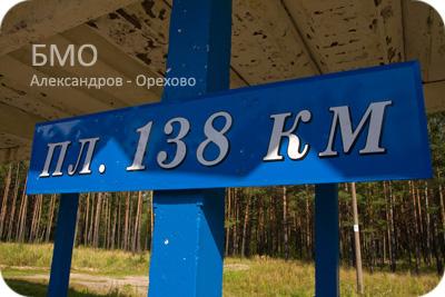 ОП 138 км, БМО