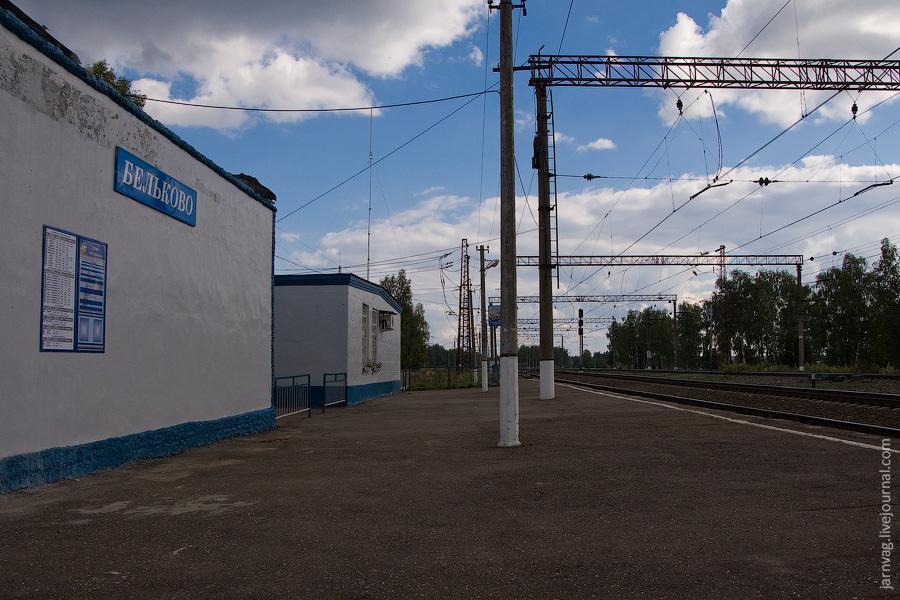 Станция Бельково, БМО