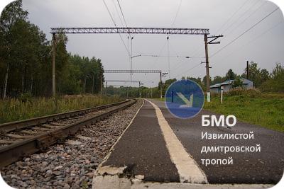 БМО от Сергиева Посада до Желтиково