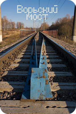 Исток реки Вори, БМО, осень на железной дороге