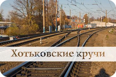 Железнодорожный мост Хотьково
