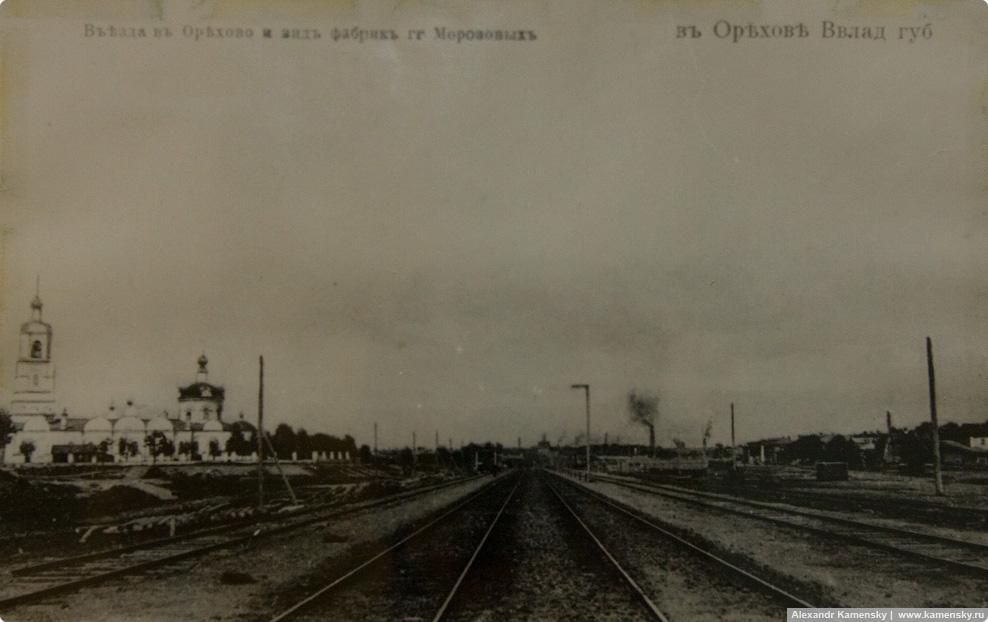 Орехово-Зуевский краеведческий музей