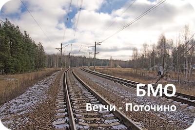 Александр Каменский. БМО. Санино - Поточино