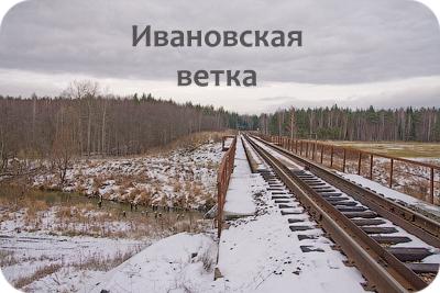 Северная железная дорога железной дороги