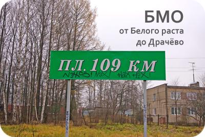 БМО, Савеловская железная дорога, МЖД, Икша, Яхрома, Турист, Морозки, Иванцево, Белый раст, Драчёво