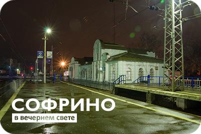 Станция Софрино, ночные фотографии, Ярославский ход