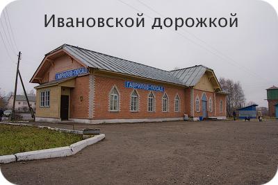 Северная железная дорога, Ивановская область, СЖД