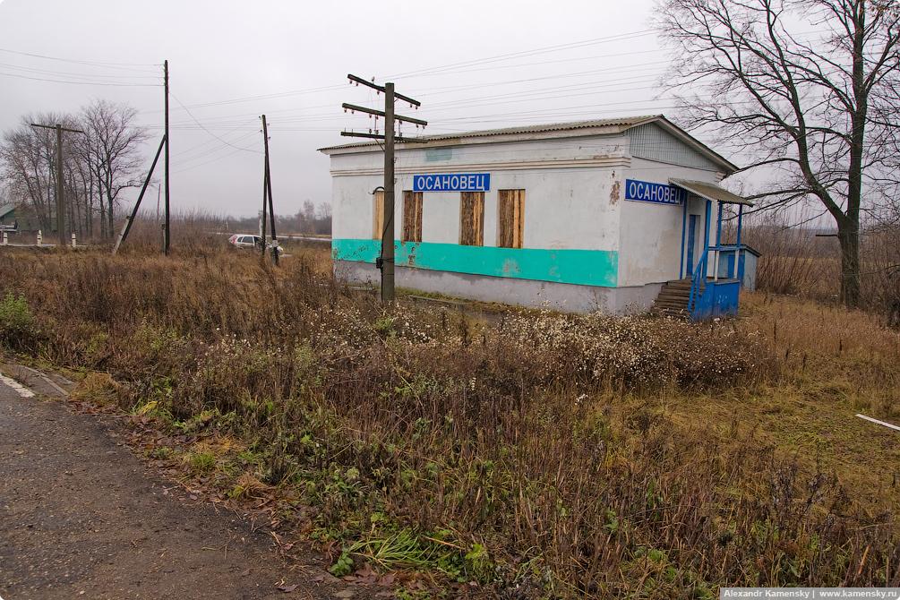 Северная железная дорога, Ивановская область, СЖД , о.п. Осановец