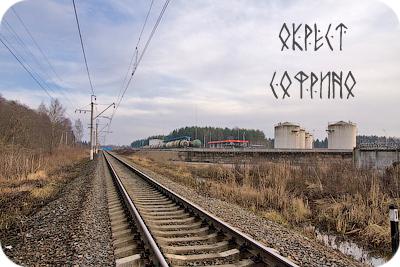 Ярославское направление МЖД, платформы Рахманово, Ашукинская, Калистово, Красноармейск