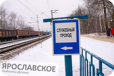 Ярославская дорога, Болшевская ветка, Подлипки Дачные