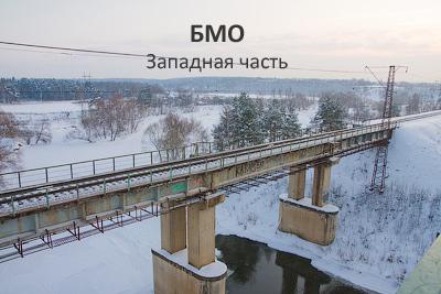 БМО, Западная часть