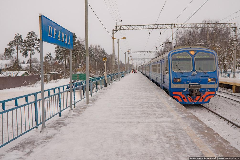 Ярославская железная дорога, платформа Правда, платформа Зеленоградская