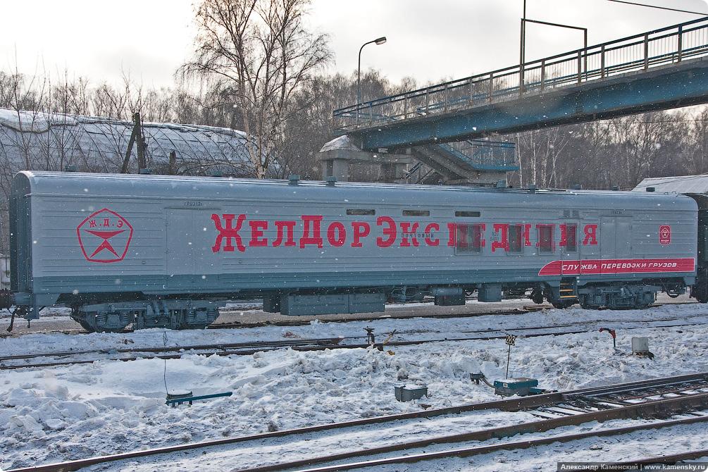 Вагон багажный, трафарет ЖелДорЭкспедиция, Ярославское направление