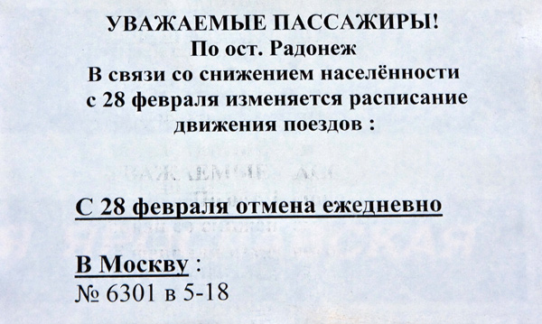 Объявление об отмене, Ярославское направление