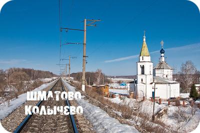 Шматово, Колычево, БМО