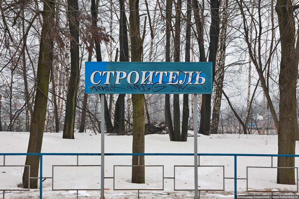 Платформа Челюскинская, Платформа Строитель, Ярославское направление, март, весна