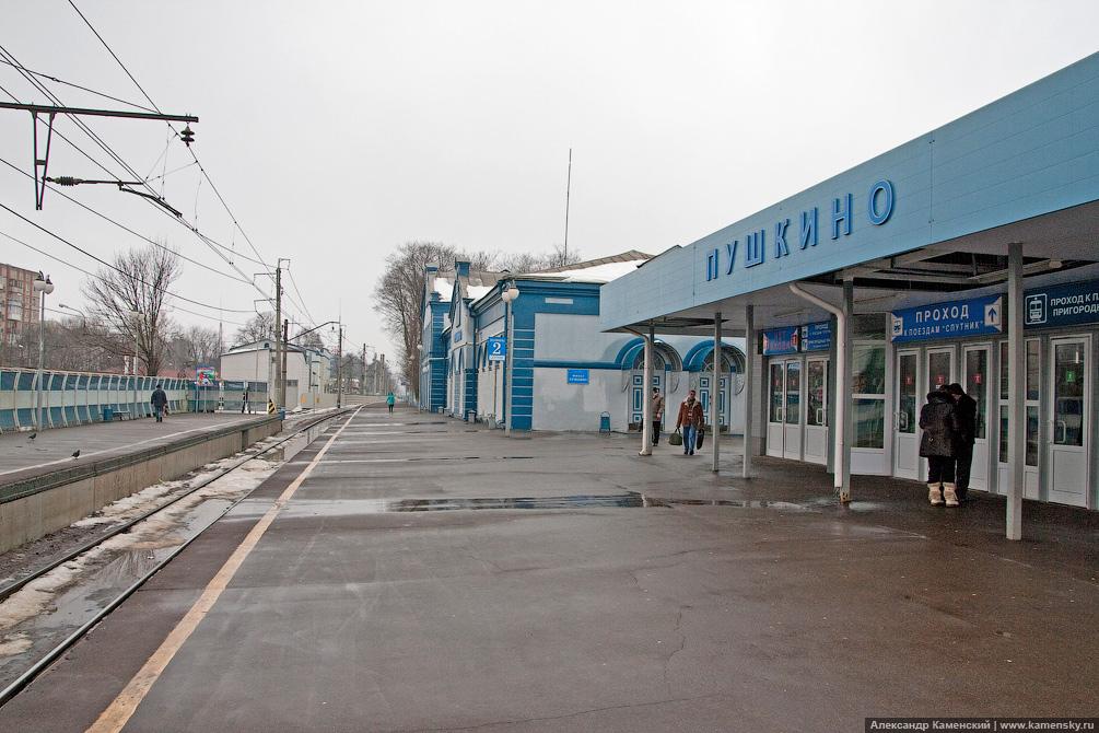 Станция Пушкино, вокзал, март, весна