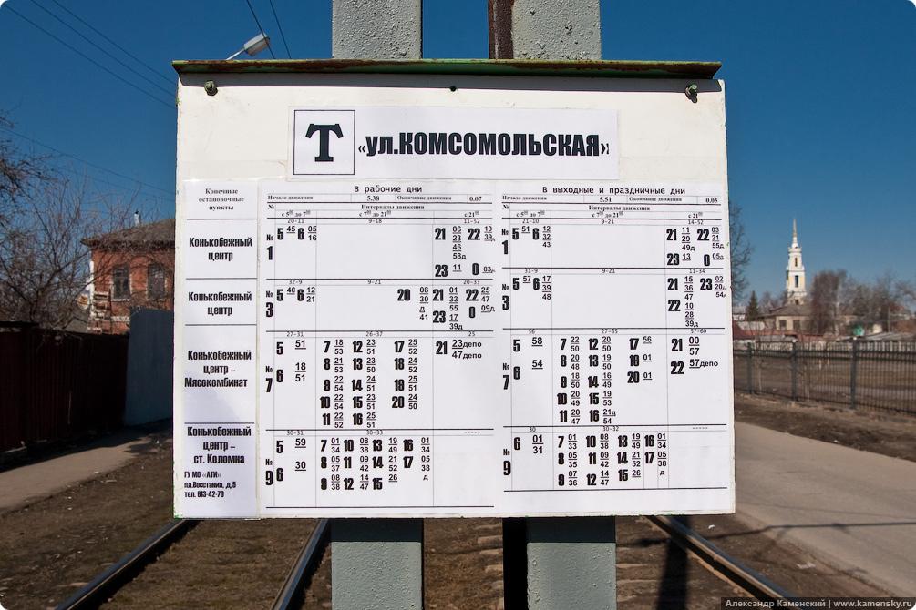 определиться фото расписание трамваев на станции коломна сделать это настройках