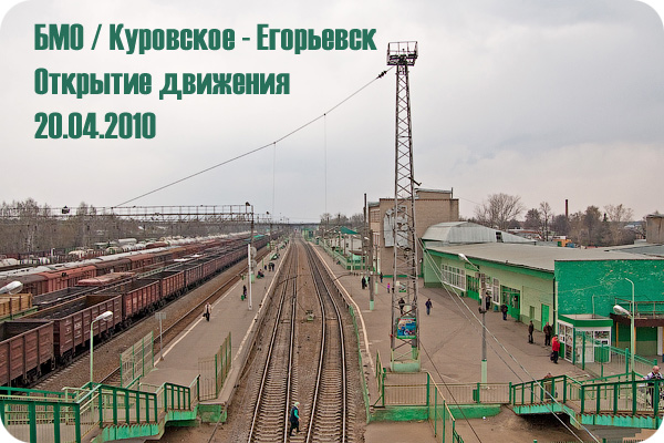 Открытие движения Куровская - Егорьевск, апрель 2010