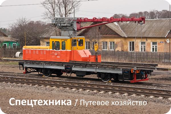 Спецтехника на железной дороге