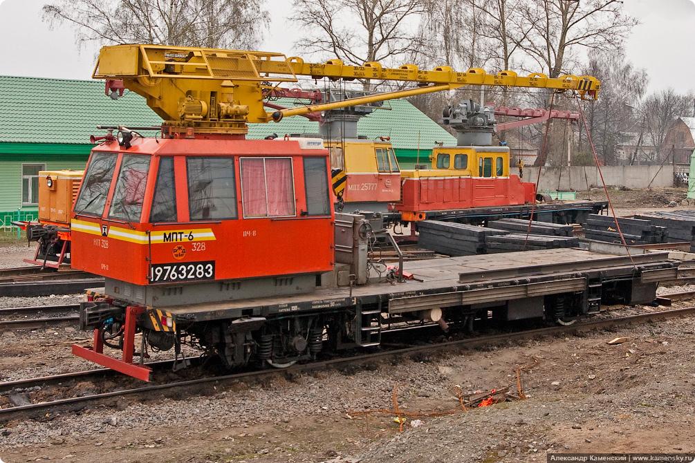 Спецтехника на железной дороге, МПТ-6