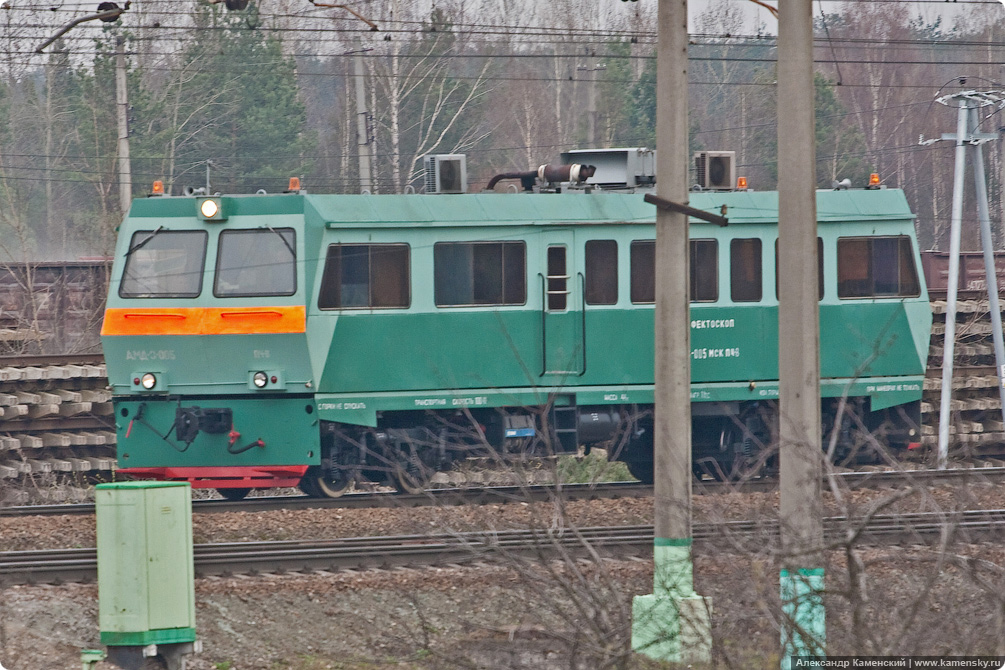 Спецтехника на железной дороге, дефектоскоп АМД-3-005