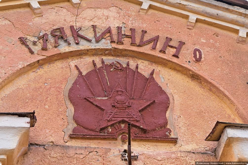 Платформа Мякинино, БМО, бывшая станция Мякинино