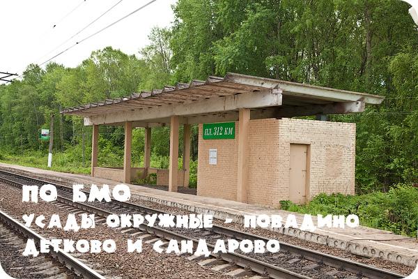 БМО, станция Сандарово, станция Детково, Повадино, станция Усады Окружные