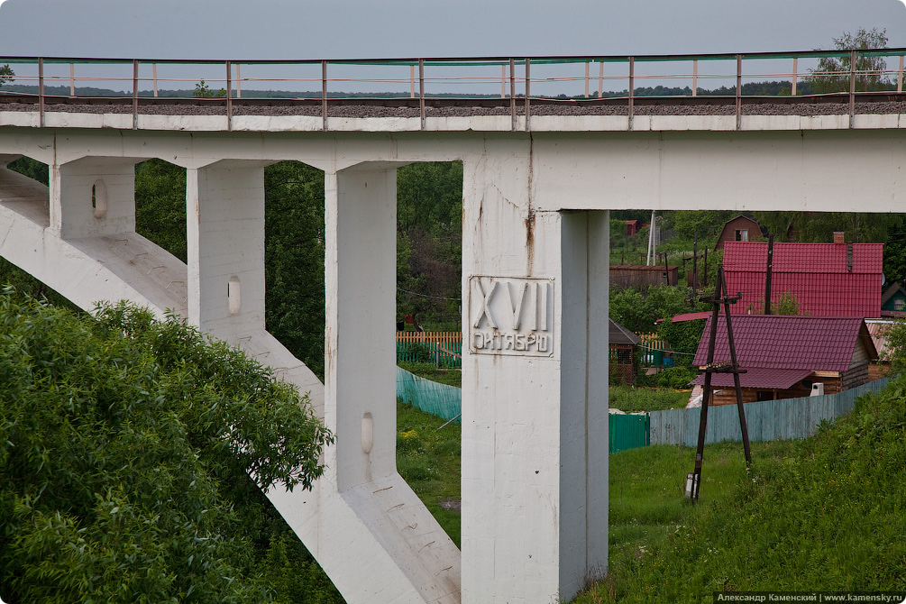 Красивый мост, железнодорожный арочный мост, Барыбино, Павелецкое направление