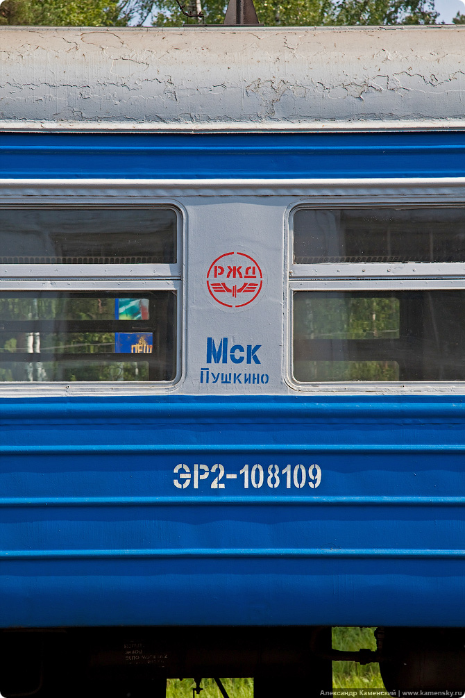 Красноармейск, Красноармейская ветка, железная дорога, электричка, пригородный поезд, Подмосковье, ЭР2-1081, ЧМЭ3