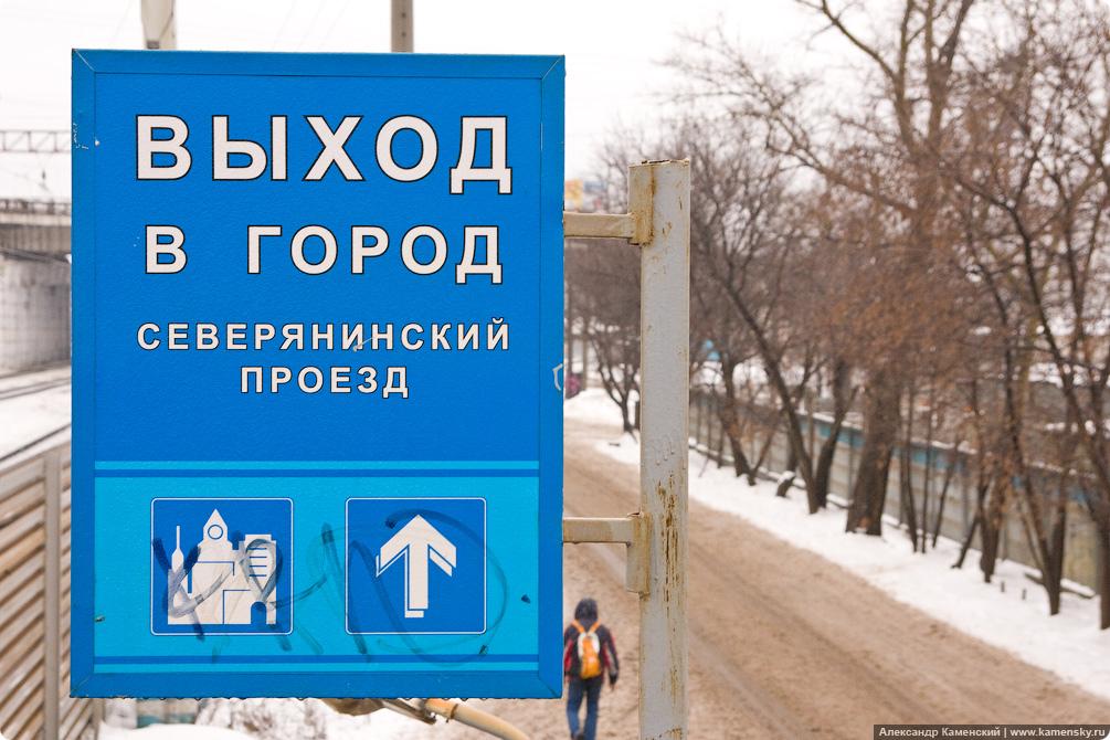 Платформа Северянин и окрестности, история и современность