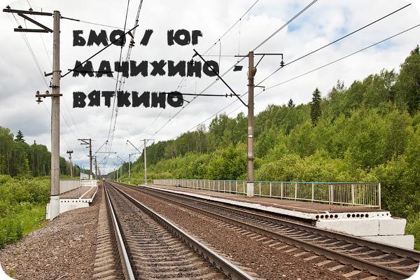 БМО, МЖД,