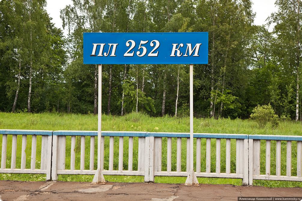 БМО, МЖД, Платформа 252 км