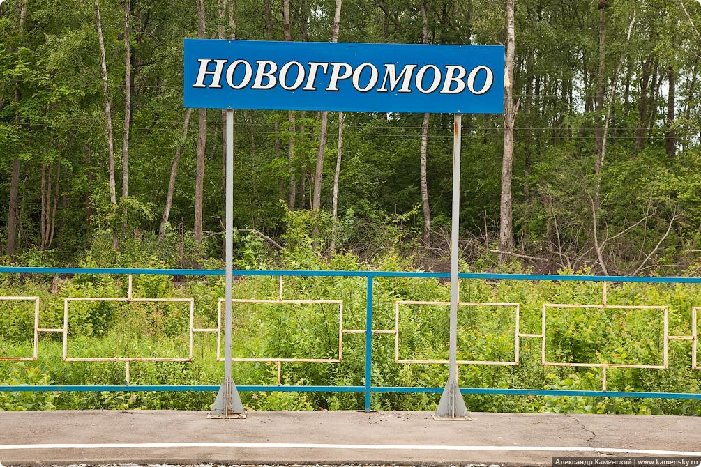 БМО, МЖД, Новогромово