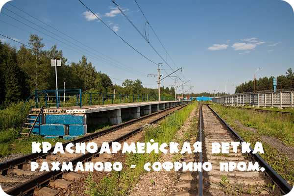 Подмосковные электрички, пригородные платформы, Красноармейская ветка, Пушкинский район