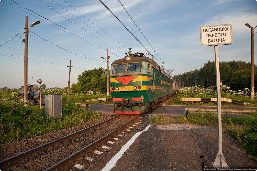Широтные поезда на БМО, ПДС, Большое кольцо МЖД, поезд Архангельск - Евпатория
