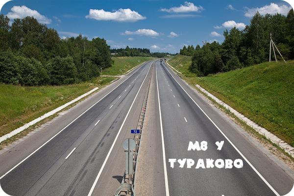 Шоссе М8, автодорога, Холмогоры, Москва - Архангельск, объездная Сергиев Посад, Тураково
