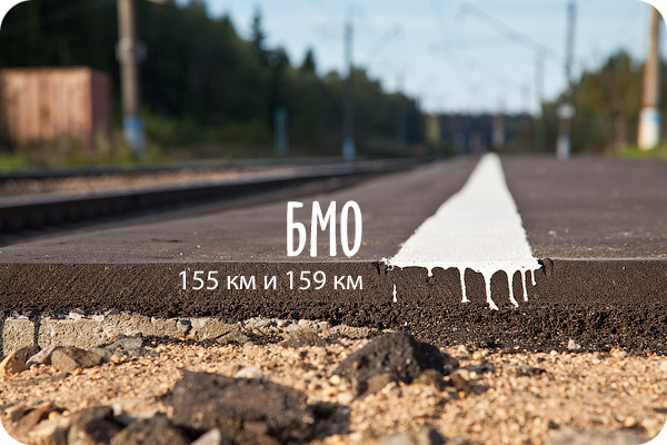 БМО, платформа 155 км, платформа 159 км