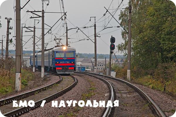 БМО, станция Наугольная, Наугольное, Сергиев Посад