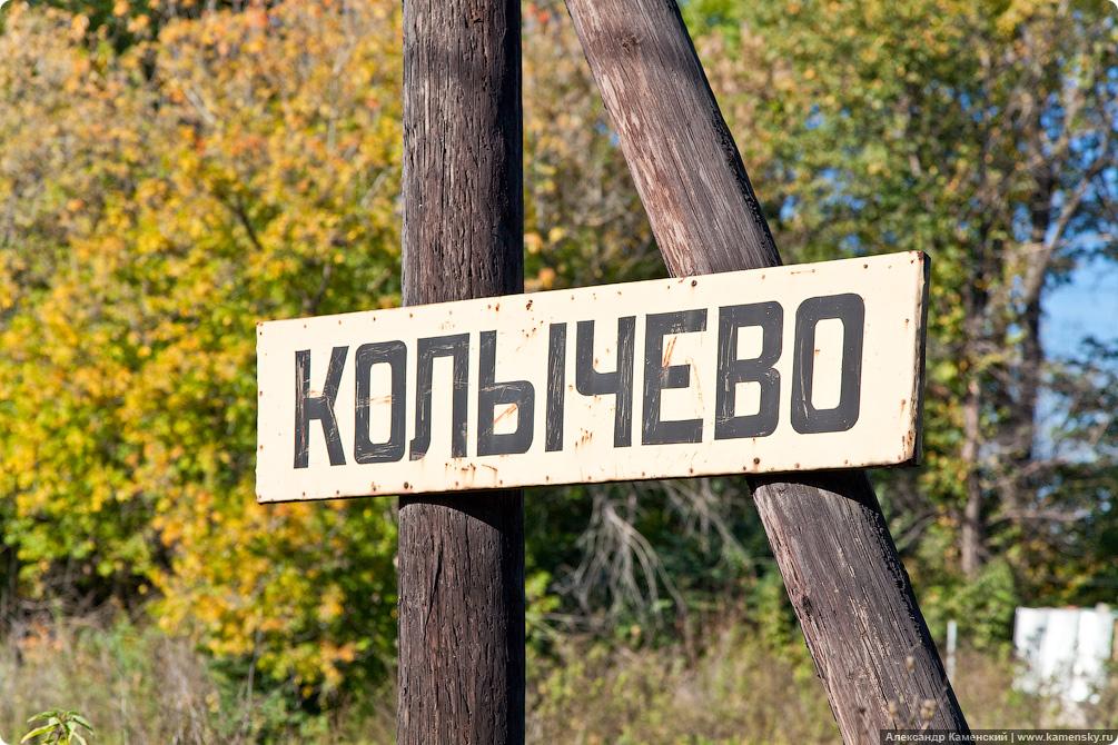 БМО, платформа Колычево, мост через Каширку