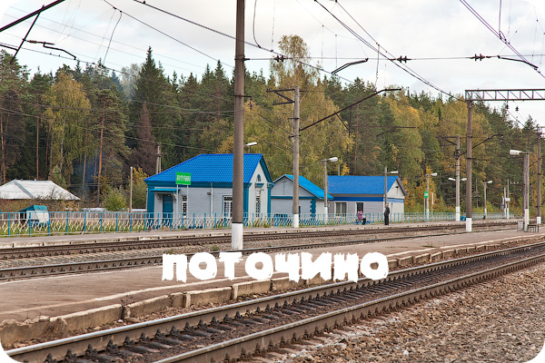 Станция Поточино, БМО, Демиховский машиностроительный завод